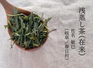 (t)sanaasamushi_leaf